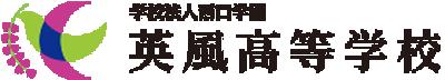 大阪の通信制女子校 英風高等学校